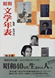 昭和文学年表 (第5巻)