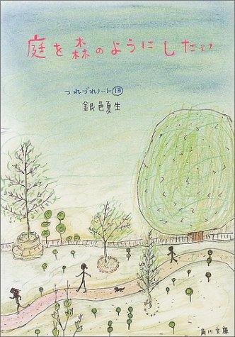 庭を森のようにしたい つれづれノート13 (角川文庫)の詳細を見る