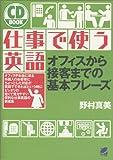 CD BOOK仕事で使う英語