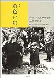黄色い星―ヨーロッパのユダヤ人迫害 1933‐1945 画像
