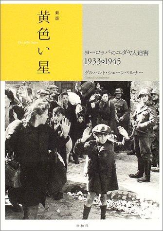 黄色い星―ヨーロッパのユダヤ人迫害 1933‐1945の詳細を見る