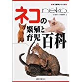 ネコの繁殖と育児百科 (カラー版ネコ百科シリーズ)