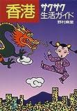 香港 サクサク生活ガイド (OAK BOOKS―旅と生活エッセイ&ガイド・シリーズ)