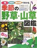 季節の野草・山草図鑑—色・大きさ・開花順で引ける (実用BEST BOOKS)