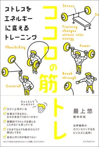 ココロの筋トレ~ストレスをエネルギーに変えるトレーニングの詳細を見る