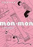 mon*mon / シモダアサミ のシリーズ情報を見る