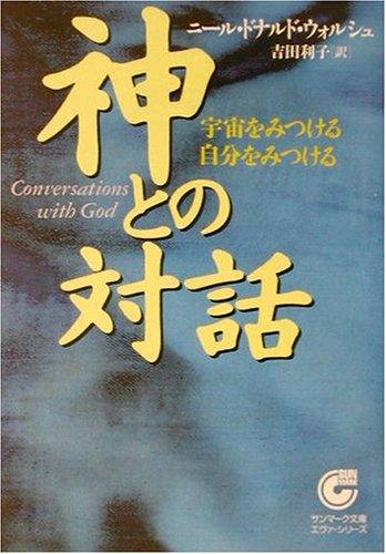 神との対話―宇宙をみつける自分をみつける (サンマーク文庫―エヴァ・シリーズ) -