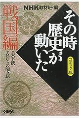 NHK「その時歴史が動いた」コミック版 戦国編 (ホーム社漫画文庫) 文庫
