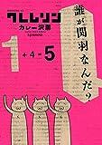 クレムリン(5) (モーニングコミックス)
