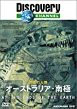 ディスカバリーチャンネル 恐竜の大陸 オーストラリア・南極 [DVD]