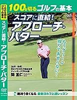 100を切るゴルフの基本 スコアに直結!  アプローチ・パター CCP-8030 [DVD]