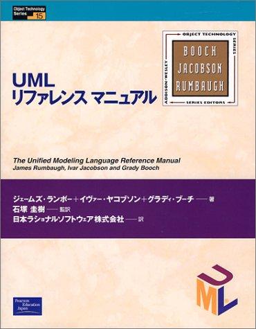 UMLリファレンスマニュアル (Object Technology Series)の詳細を見る