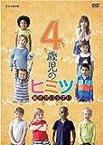 4歳児のヒミツ〜驚きがいっぱい〜[NSDS-23863][DVD]