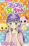 プリプリちぃちゃん!! 4 (ちゃおフラワーコミックス)
