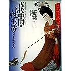 古代中国の性生活―先史から明代まで