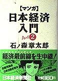 マンガ日本経済入門 (Part2)