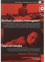 Oshima Box [DVD] [Import]