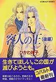 レジリオン物語 客人(まろうど)の王〈後編〉 (コバルト文庫)