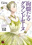 絢爛たるグランドセーヌ第12巻