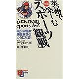 対訳 英語で楽しむ「スポーツ観戦」―実況中継が聞き取れるようになる!American Sports A‐Z (講談社バイリンガル・ブックス)