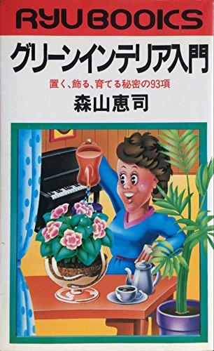 グリーンインテリア入門―置く、飾る、育てる秘密の93項 (1982年) (リュウブックス)