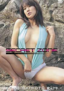 秋元さや SECRET ZONE Special Edition [DVD]