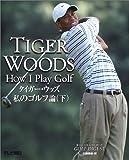 タイガー・ウッズ 私のゴルフ論〈下〉