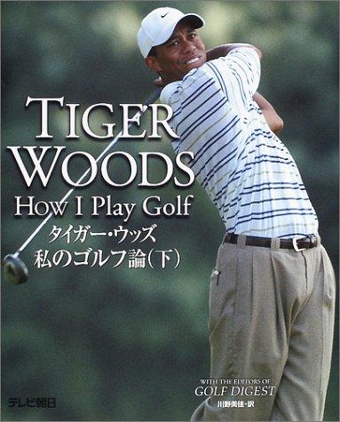 タイガー・ウッズ 私のゴルフ論〈下〉の詳細を見る