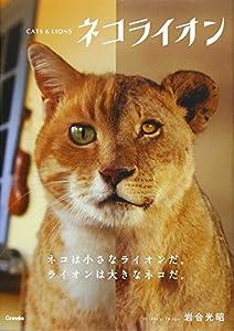 ネコライオン (写真文庫)