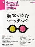 Harvard Business Review (ハーバード・ビジネス・レビュー) 2013年 10月号 [雑誌]