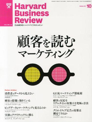 Harvard Business Review (ハーバード・ビジネス・レビュー) 2013年 10月号 [雑誌]の詳細を見る