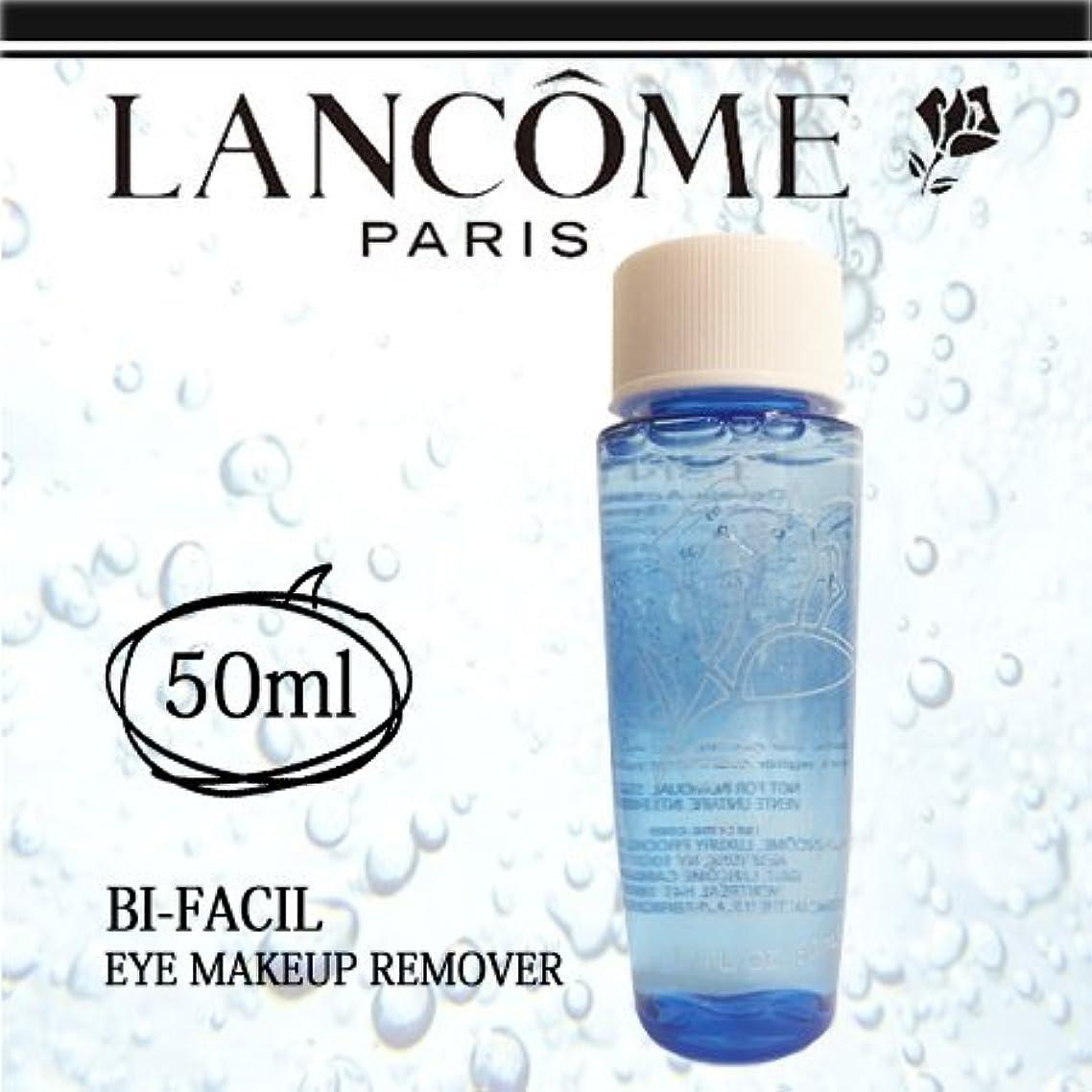 誘発するおもてなし魅惑するランコム ビファシル 50ml -LANCOME-【並行輸入品】
