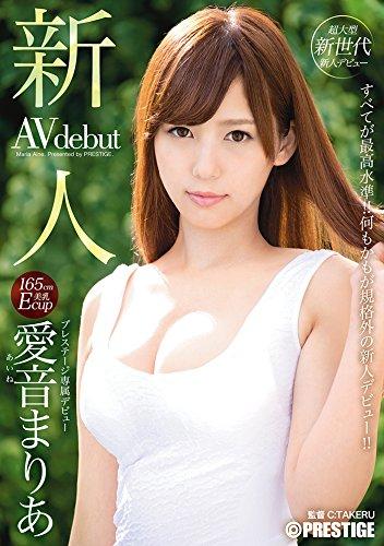 新人 プレステージ専属デビュー/プレステージ [DVD]