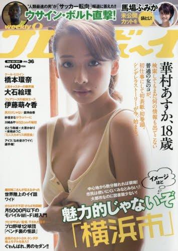 週刊プレイボーイ 2017年 9/4 号 [雑誌]