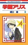 学園アリス (8) (花とゆめCOMICS)