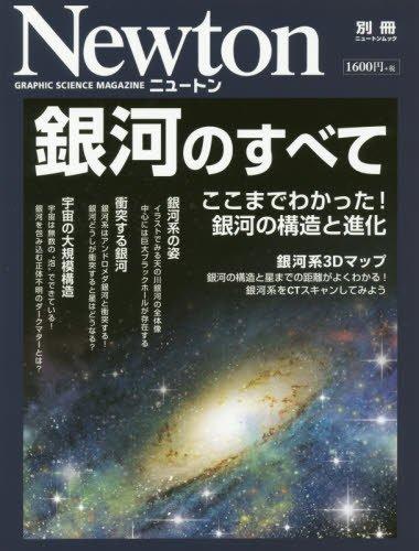 銀河のすべて (ニュートン別冊)