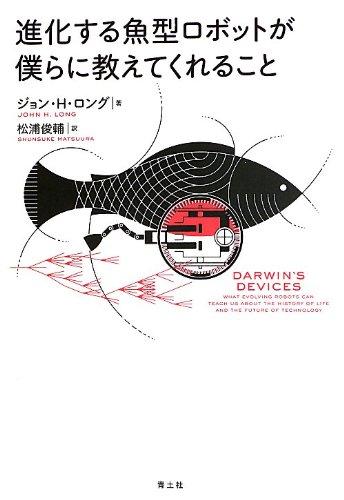 進化する魚型ロボットが僕らに教えてくれること