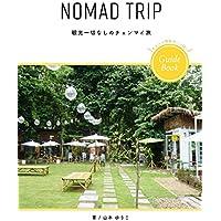 NOMAD TRIP 観光一切なしのチェンマイ旅