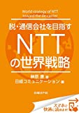 脱・通信会社を目指す NTTの世界戦略(日経BP Next ICT選書) 日経コミュニケーション専門記者Report
