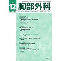 胸部外科 2007年 12月号 [雑誌]