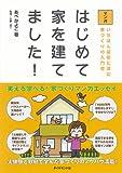 マンガ はじめて家を建てました!―いちばん最初に読む家づくりの入門書 画像
