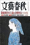 文藝春秋2016年6月号[雑誌]