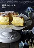 """魔法のケーキ: 焼くと3つの""""層""""ができる、不思議でおいしいお菓子"""