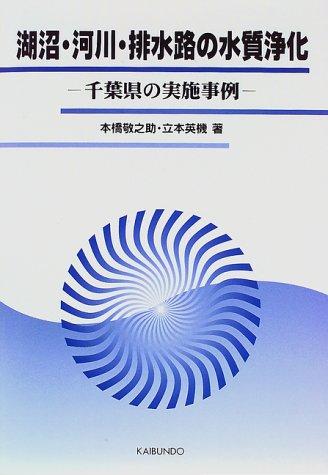 湖沼・河川・排水路の水質浄化―千葉県の実施事例