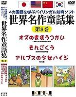 世界名作童話集 第8巻 [DVD]