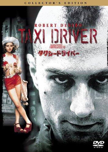 タクシードライバー コレクターズ・エディション [DVD]の詳細を見る