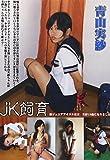 脱ジュニアアイドル宣言 実紗 18になりました [DVD]