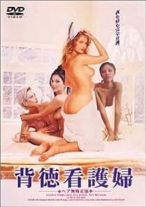 背徳看護婦 ヘア無修正版 [DVD]