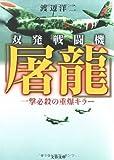 双発戦闘機「屠龍」―一撃必殺の重爆キラー (文春文庫)