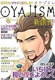 月刊オヤジズム 創刊号 (オヤジズム)